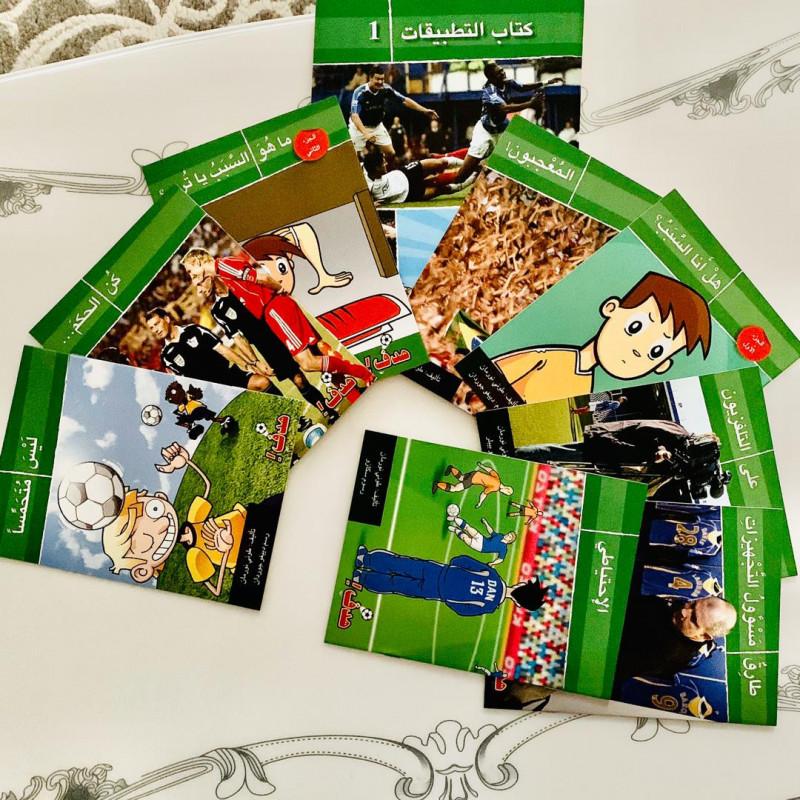 Cahier d'activités (football)