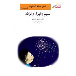 Nassim et le tonnerre(débutant)     المرحلة الثانية  نسيم والبرق والرعد