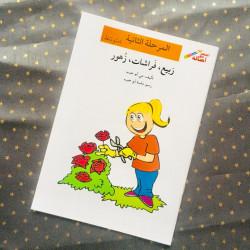 Printemps, papillons, fleurs ربيع فراشات زهور