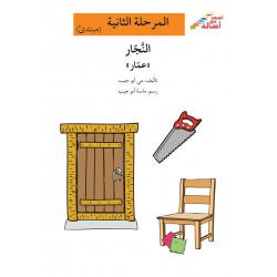 Le menuisier Ammar (débutant)   niveau 2 النجار عمار