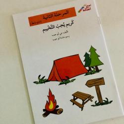 Karim aime le camping (niveau 2 intermediaire) كريم يحب التخييم