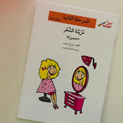 Samira la styliste en coiffure مزينة الشعر سميرة