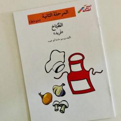 Farid le cuisinier الطباخ فريد
