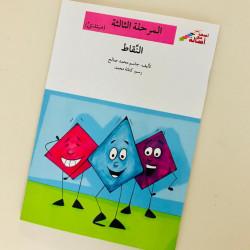 Les points dans les lettres arabes (niveau 3) النقاط