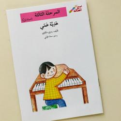 Le cadeau de mon oncle (niveau 3) هدية عمي