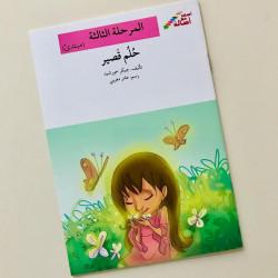 Un petit rêve (niveau 3) حلم قصير