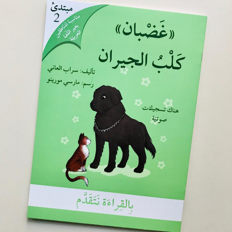 Ghadbane le chien des voisins (débutant 2)