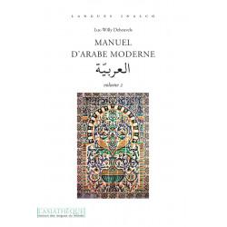 Manuel d'arabe moderne  ( Volume 2 )