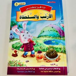 Le lapin et la tortue. الأرنب والسلحفاة