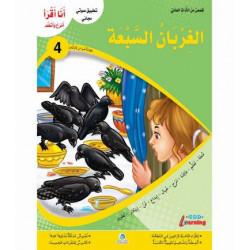 Les sept corbeaux الغربان السبعة