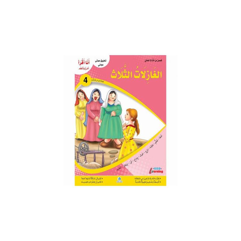 Les trois jalouses dames  الغازلات الثلاث