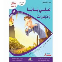 Ali baba et les quarante voleurs علي بابا والأربعون لصا