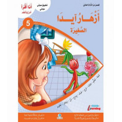 Les fleurs de la petite Ayda أزهار ايدا الصغيرة