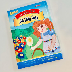 Reema et les fleurs ريما والأزهار