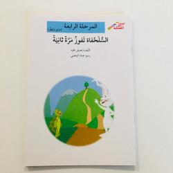 La tortue gagne encore une fois (moyen) السلحفاة تفوز مرة ثانية