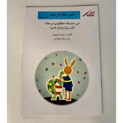 Le Lapin gagne la dernière place (niveau 4 intermediaire) الأرنب يفوز بالمركز الأخير