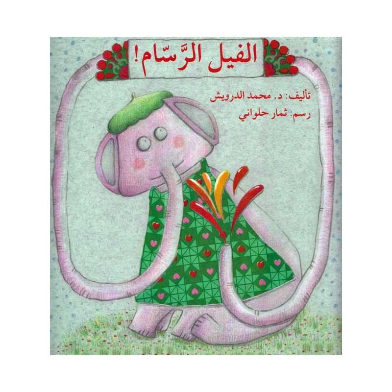 L'Elephant peintre - الفيل الرسّام