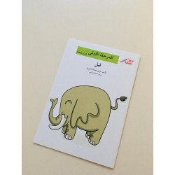 L'éléphant (niveau 1)