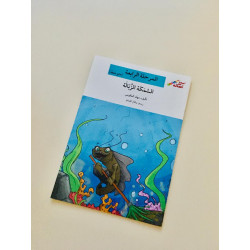 Le poisson nettoyeur  (niveau 4)  السمكة الزبالة