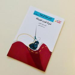 La fourmi qui aime la couture  (niveau 4) نمولة تحب الخياطة