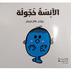 Alanisah khajjulah (Arabe) (Madame Timide) الانسة خجولة