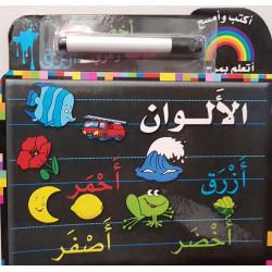 J'écris et j'efface les couleurs en arabe - أكتب و أمسح الألوان بالعربية