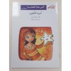 La princesse des étoiles (niveau 5)