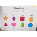J'écris et j'efface les formes en arabe - أكتب و أمسح الأشكال بالعربية