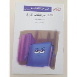 Le livre avec la couverture bleu (niveau 5)