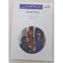 Le jardin de la justice (niveau 5 débutant) بستان العدالة