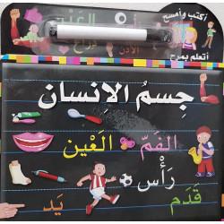 J'écris et j'efface le corps humains en arabe - أكتب و أمسح الأشكال بالعربية
