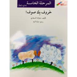 Mouton sans laine   (niveau 5 intermediaire) خروف بلا صوف