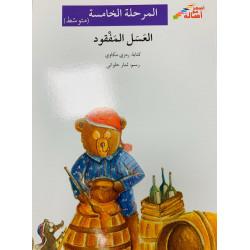 Miel manquant  (niveau 5 intermediaire) العسل المفقود