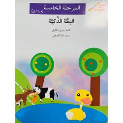 Le canard intelligent  (niveau 5 débutant)