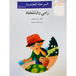 Rami et Al-Shalfahah (niveau 5 débutant)