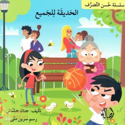 الحديقة للجميع Le parc est pour tout le monde