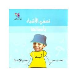 نسمي الأشياء بأسمائها (جسم الإنسان) Nous appelons les choses par leur nom (corps humain)