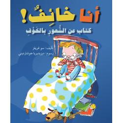 انا خائف كتاب عن الشعور بالخوف  j'ai peur   Livre sur le sentiment de la peur