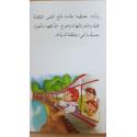 Le goût de l'air (niveau 4 avancé) طعم الهوا