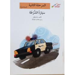 La voiture d'ambulance (niveau 2 débutant)