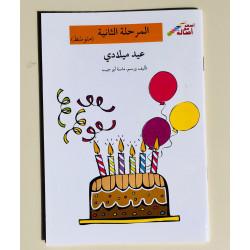 Mon anniversaire  (intermédiaire) Niveau 2