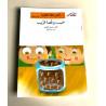 Habib et la danse des raisins secs  (intermédiaire) Niveau 2