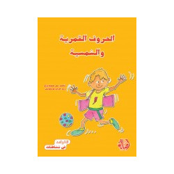Les lettres lunaires et solaires  الحروف القمرية والشمسية