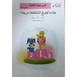 Quand la tortue devient rapide (niveau 3 intermédiaire) عندما تصبح السلحفاة سريعة