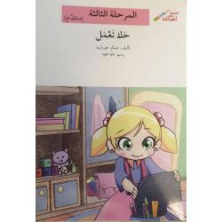 Hala travaille (niveau 3 avancé)