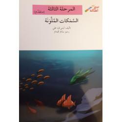 Les poissons colorés (niveau 3 avancé)
