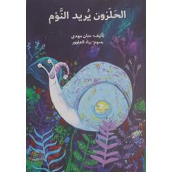 L'escargot veut dormir - الحلزون يُريد النوم