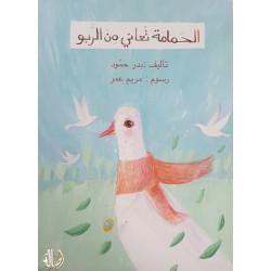 Le pigeon souffre d'asthme - الحمامة تعاني من الرّبو
