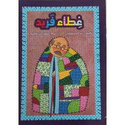 La couverture de Farid (niveau 4 avancé) -  غِطاء فَريد