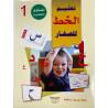 Cahier d'écriture Maternelle Niveau 1